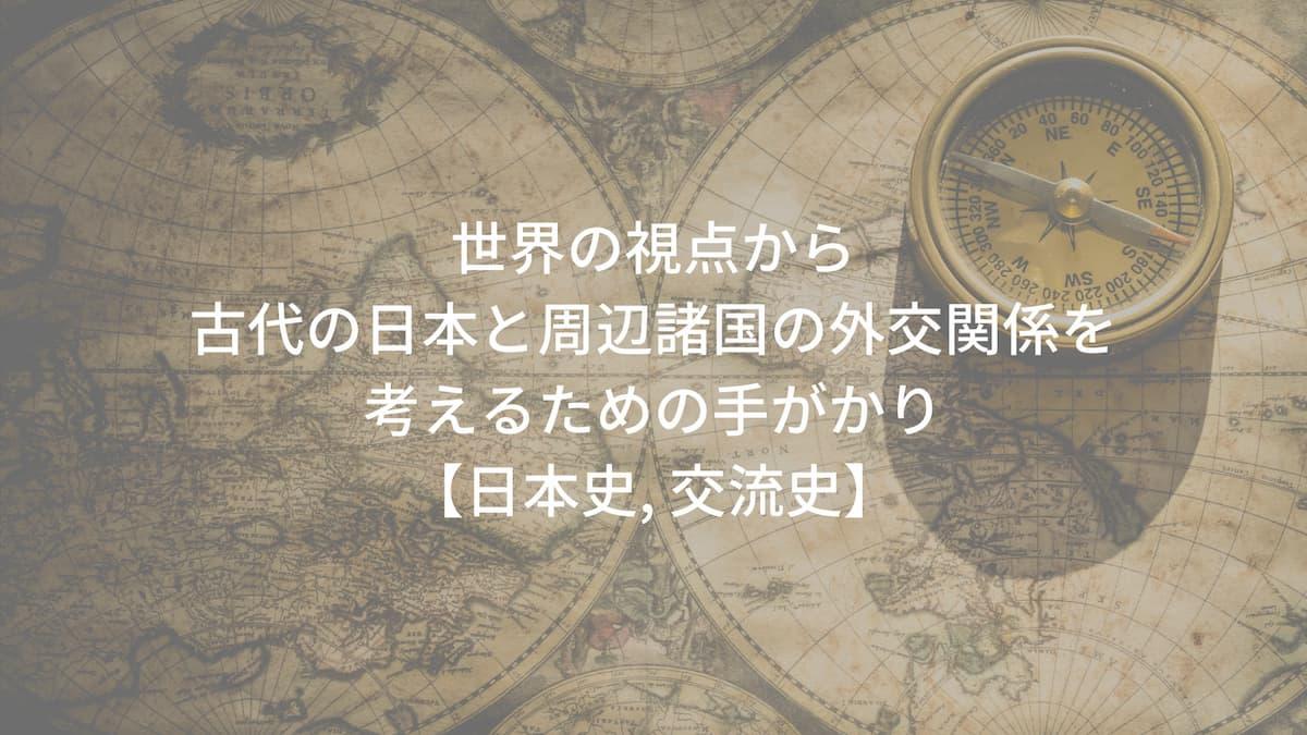 歴史_世界の視点から古代の日本と周辺諸国の外交関係を考える