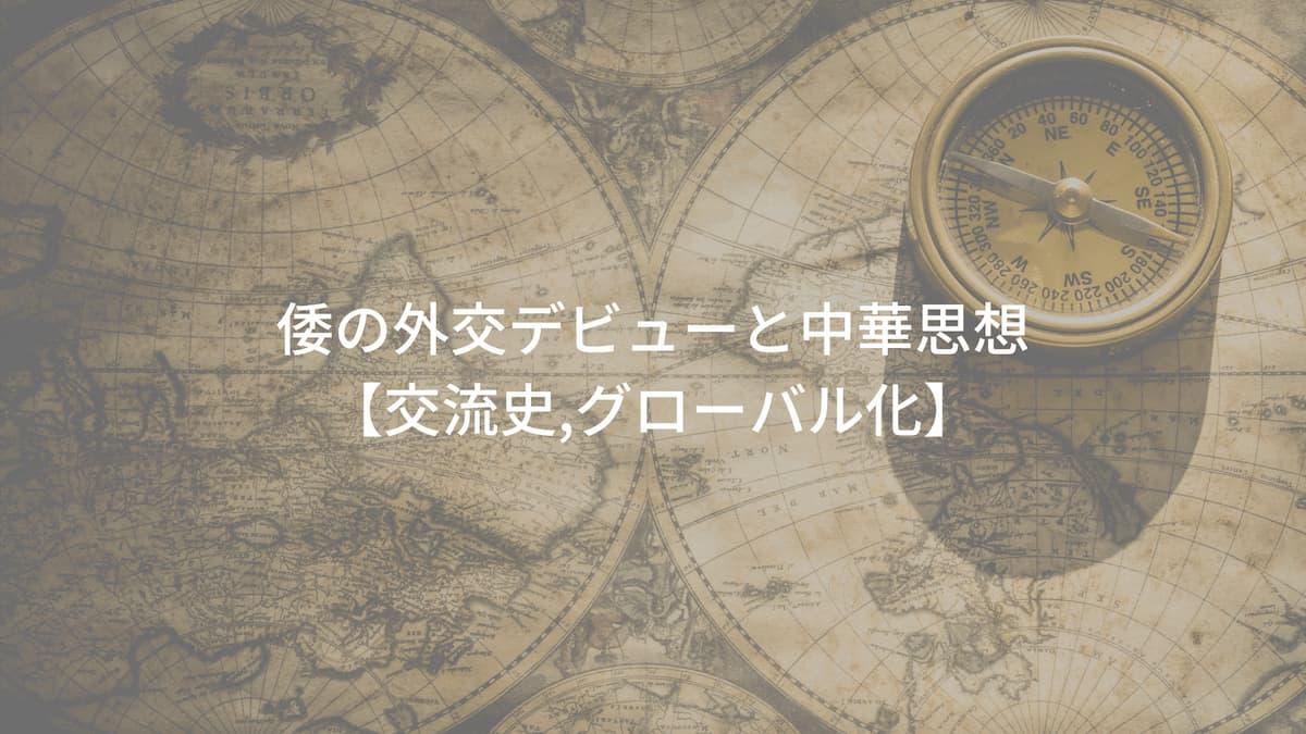 歴史_倭の外交デビューと中華思想_交流史とグローバル化