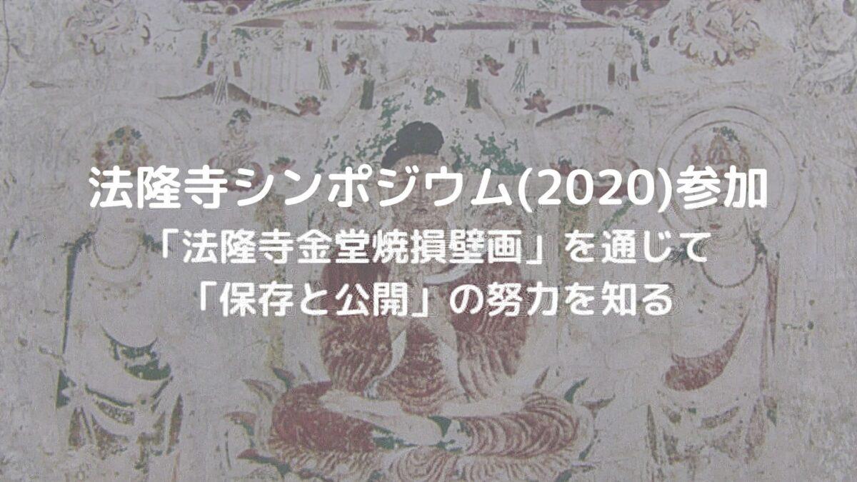 法隆寺シンポジウム(2020)_法隆寺金堂焼損壁画を通じて保存と公開を考える