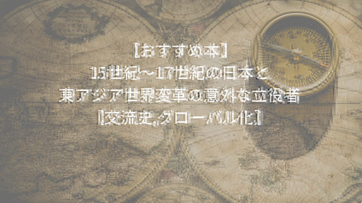 日本史おすすめ本_中世から近世の日本と東アジア世界変革の意外な立役者_交流史_グローバリゼーション