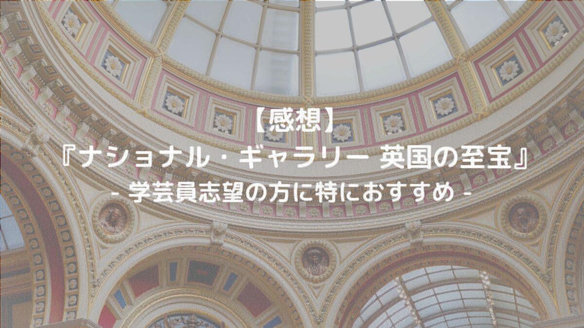 【感想】映画『ナショナル・ギャラリー 英国の至宝』:学芸員志望の方へおすすめ