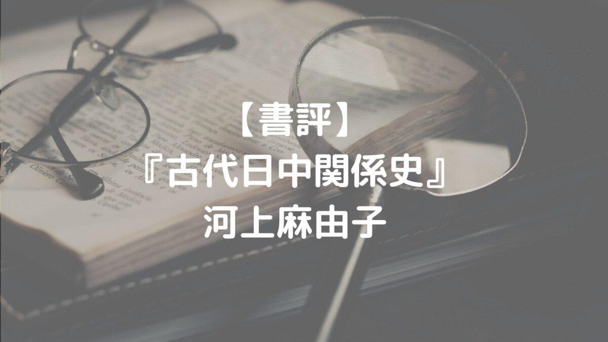 書評『古代日中関係史』河上麻由子