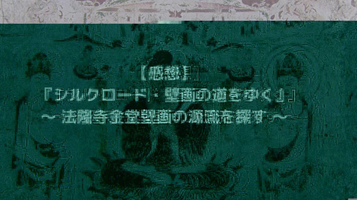 シルクロード・壁画の道をゆく_法隆寺金堂壁画の源流を探す