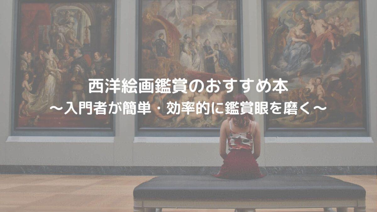 西洋絵画鑑賞のおすすめ本ー入門者が簡単・効率的に鑑賞眼を磨く方法