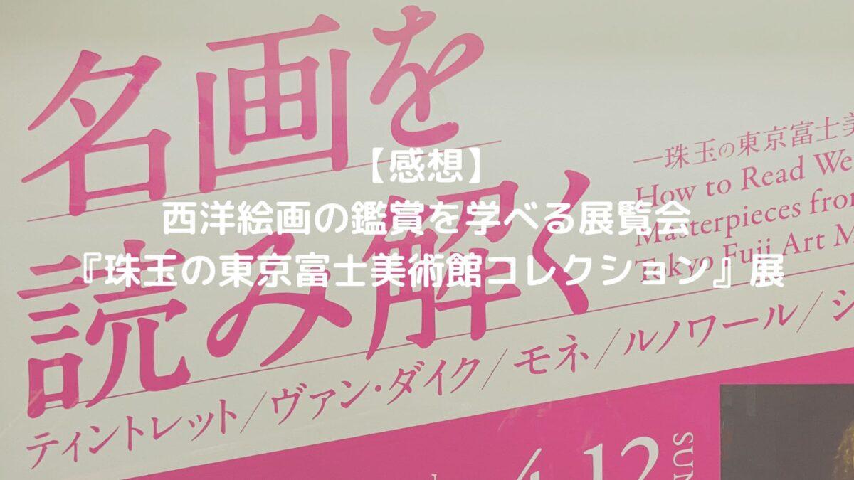 西洋絵画鑑賞を学べる展覧会『珠玉の東京富士美術館コレクション』展