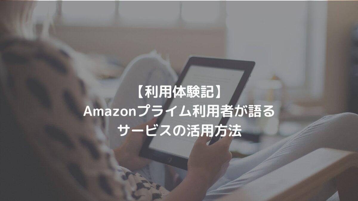利用体験記_Amazonプライム利用者が語るサービス活用方法