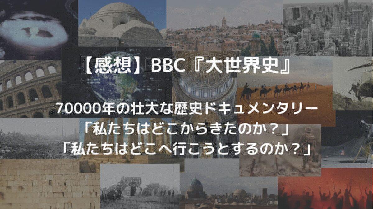感想_BBC大世界史を読み解くヒント_世界史の勉強にオススメ