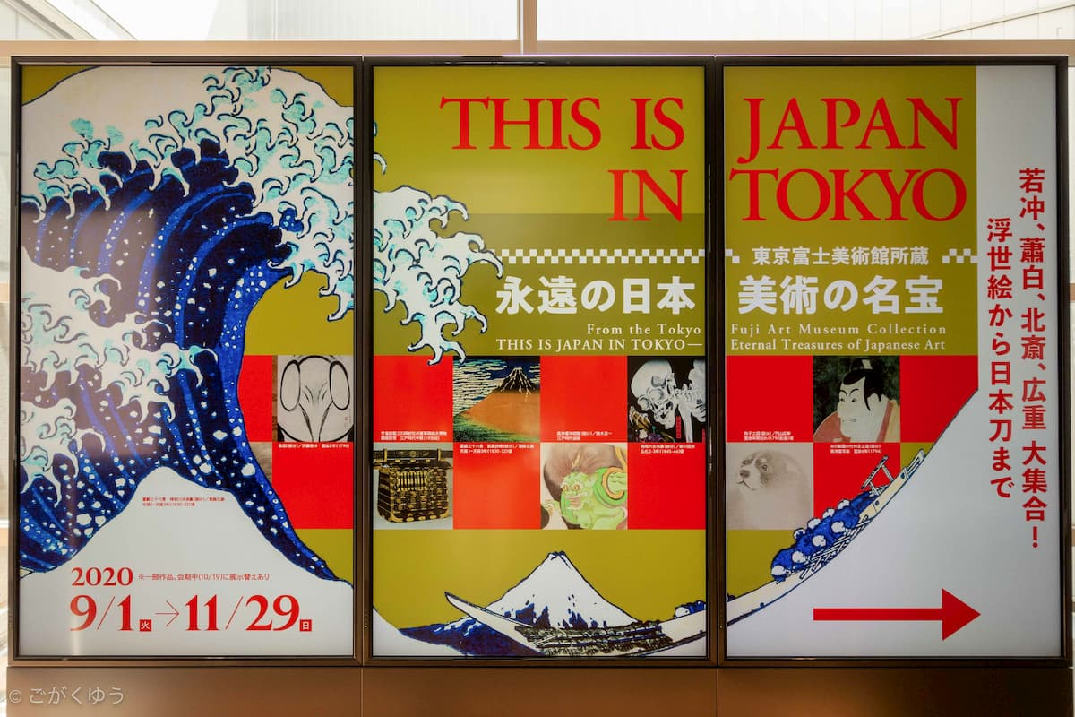 感想_THIS IS JAPAN IN TOKYO_永遠の日本美術の名宝展から日本文化の奥深さを考える