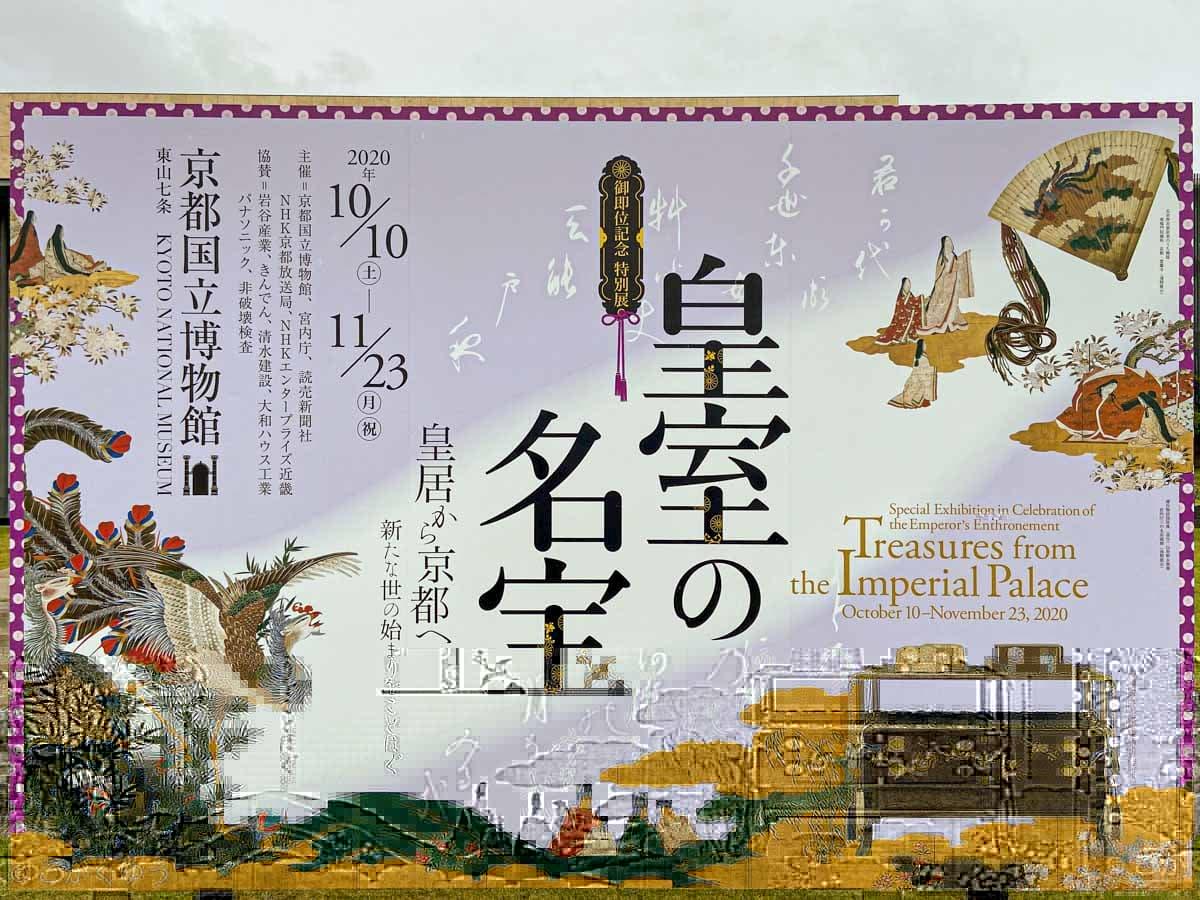 感想_皇室の名宝展で感じる雅な美意識_京都国立博物館