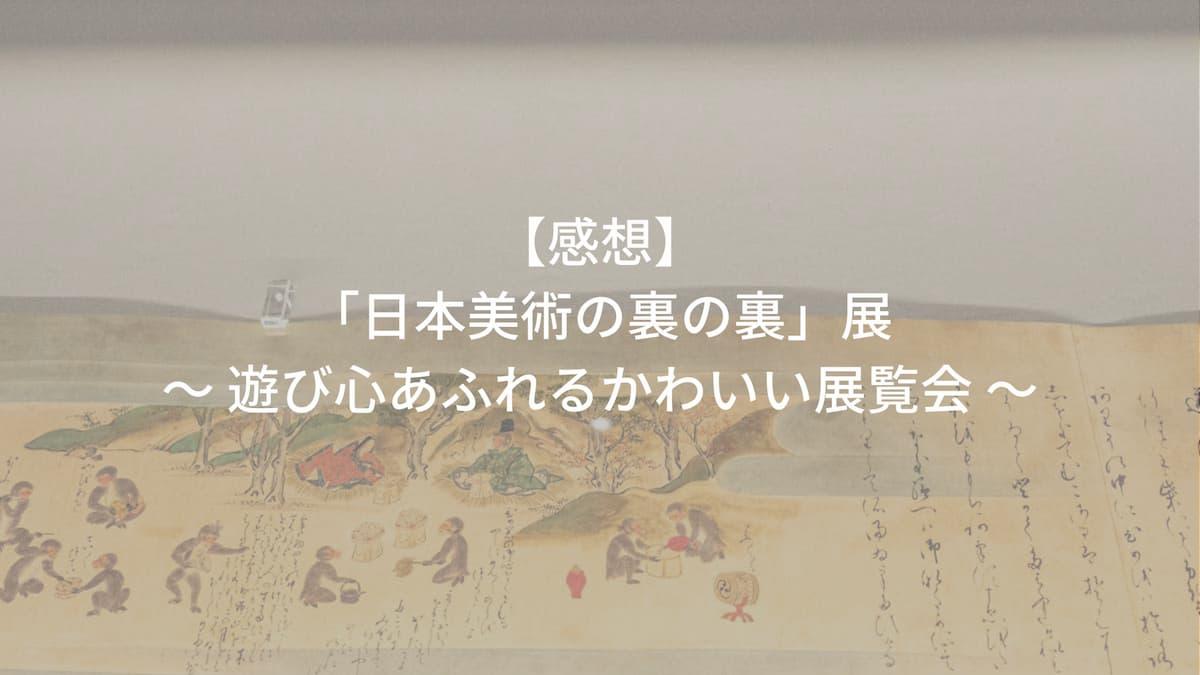 感想「日本美術の裏の裏」展は遊び心あふれる展覧会