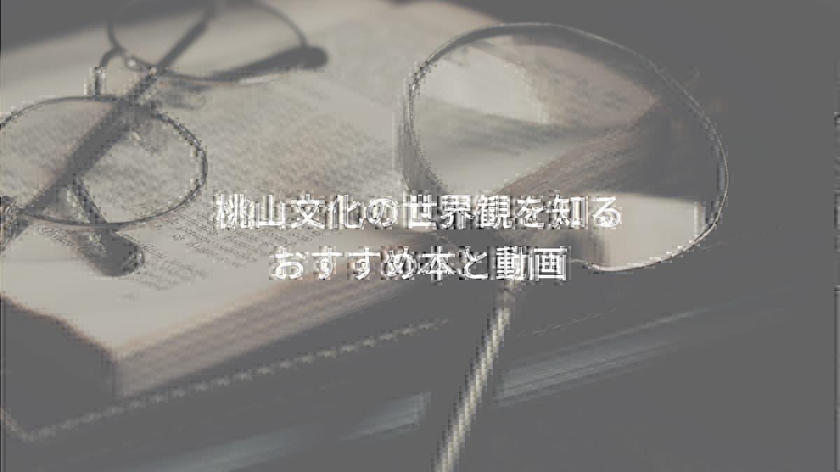桃山時代の世界観を知るのに役立つおすすめ本と動画