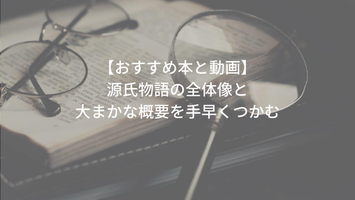 おすすめ本と動画_源氏物語の全体像と大まかな概要を手早くつかむ