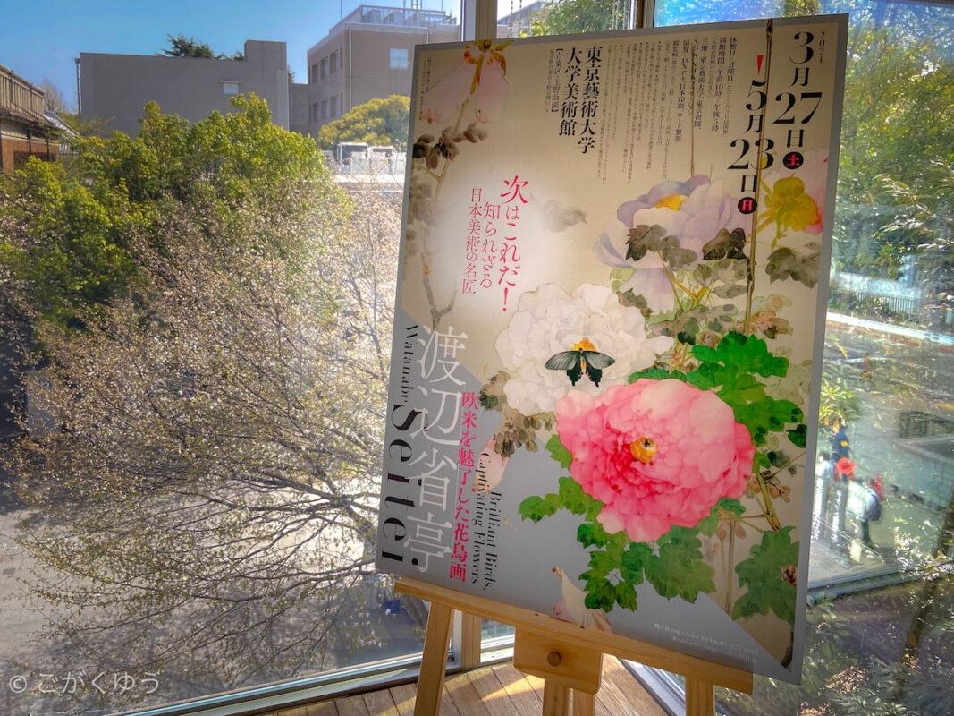 感想_渡辺省亭欧米を魅了した花鳥画_時代を先取りした孤高の天才