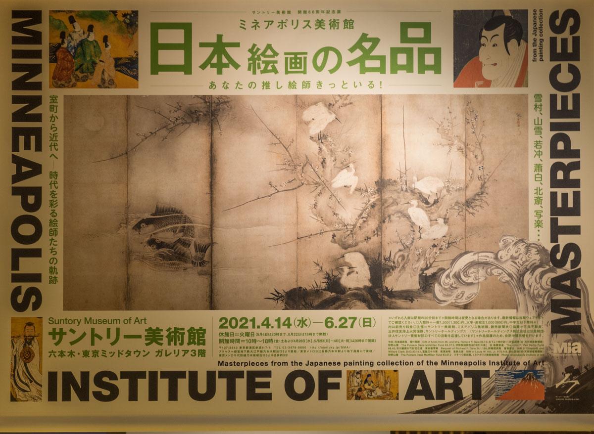 感想_ミネアポリス美術館日本絵画の名品展400年の旅